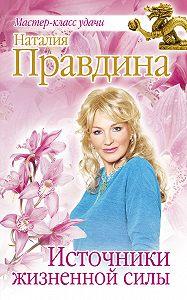 Наталия Правдина - Источники жизненной силы