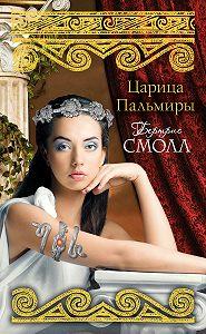 Бертрис Смолл - Царица Пальмиры