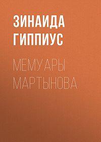 Зинаида Николаевна Гиппиус -Мемуары Мартынова