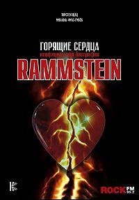 Михаэль Фукс-Гамбёк -Rammstein. Горящие сердца