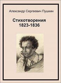 Александр Пушкин -Стихотворения 1823-1836