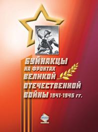 Абдулла Магомедов -Буйнакцы на фронтах Великой Отечественной войны 1941–1945 гг.