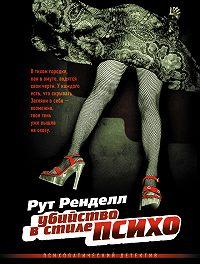 Рут Ренделл - Убийство в стиле «психо»