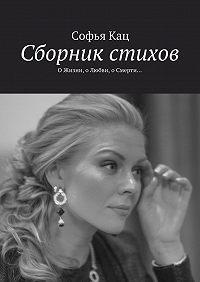 Софья Кац - Сборник стихов. ОЖизни, оЛюбви, оСмерти…