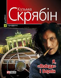 Кузьма Скрябін - Я, «Побєда» і Берлін (збірник)