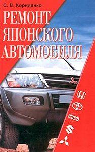 Сергей Корниенко - Ремонт японского автомобиля