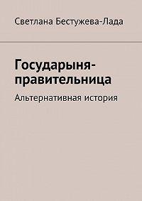 Светлана Бестужева-Лада -Государыня-правительница