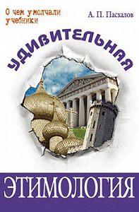 Анатолий Пасхалов -Удивительная этимология