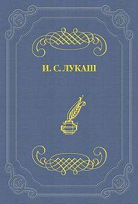 Иван Лукаш -Настоящий литератор