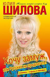 Юлия Шилова -Хочу замуж, или Русских не предлагать!