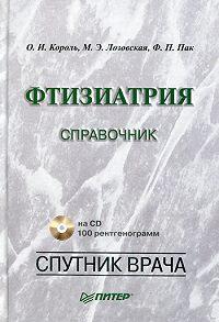 Ф. П. Пак, М. Э. Лозовская, О. И. Король - Фтизиатрия. Справочник