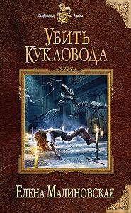 Елена Малиновская -Убить кукловода