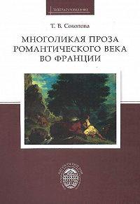 Татьяна Соколова -Многоликая проза романтического века во Франции