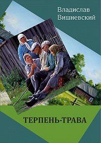 Владислав Вишневский - Терпень-трава
