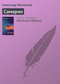 Александр Житинский -Самарин