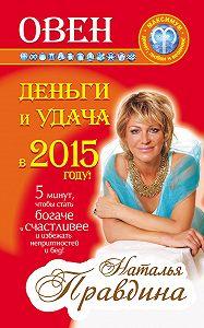 Наталия Правдина - Овен. Деньги и удача в 2015 году!