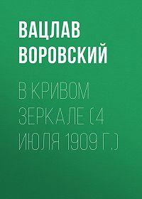 Вацлав Воровский -В кривом зеркале (4 июля 1909 г.)