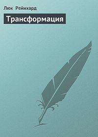 Люк Рейнхард - Трансформация