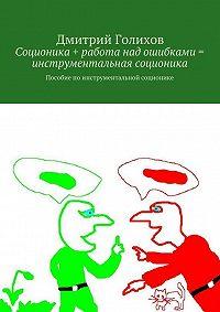 Дмитрий Голихов - Соционика + работа над ошибками= инструментальная соционика