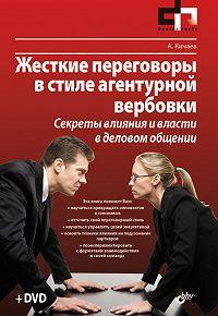 Александр Кичаев -Жесткие переговоры в стиле агентурной вербовки. Секреты влияния и власти в деловом общении