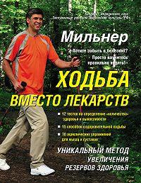 Евгений Мильнер -Ходьба вместо лекарств