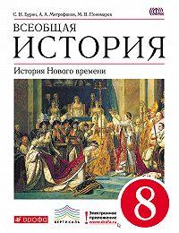 Сергей Бурин -Всеобщая история. История Нового времени.8 класс