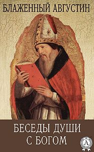 Августин Блаженный - Беседы души с Богом