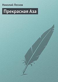 Николай Лесков - Прекрасная Аза