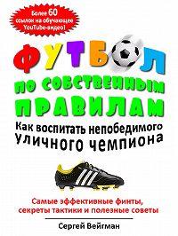 Сергей Вейгман -Футбол по собственным правилам