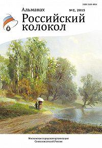 Альманах  -Альманах «Российский колокол» №2 2015