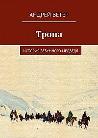 Андрей Ветер -Тропа. История безумного медведя
