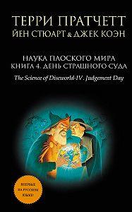 Терри Пратчетт -Наука Плоского мира. Книга 4. День Страшного Суда