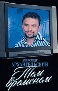 Александр Архангельский -Тем временем