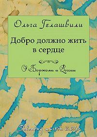 Ольга Гелашвили -Добро должно жить в сердце. О Боржоми и России