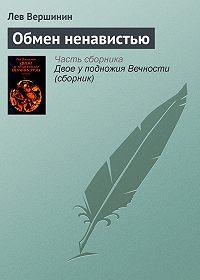 Лев Вершинин - Обмен ненавистью