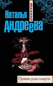 Наталья Андреева -Правая рука смерти