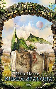Илья Новак -Книга дракона