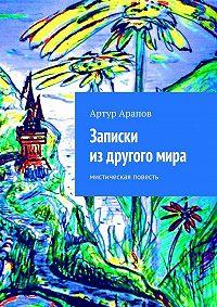 Артур Арапов -Записки из другого мира