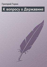 Григорий Горин - К вопросу о Державине
