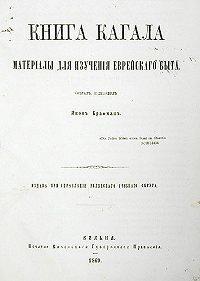 Яков Брафман - Книга Кагала