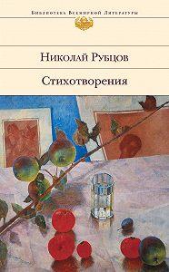 Николай Михайлович Рубцов -Стихотворения