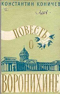 Константин Коничев - Повесть о Воронихине