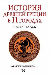 Пол Картледж -История Древней Греции в 11 городах