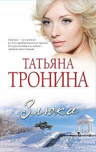 Татьяна Тронина -Злюка