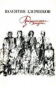 Валентин Азерников -Гражданский иск