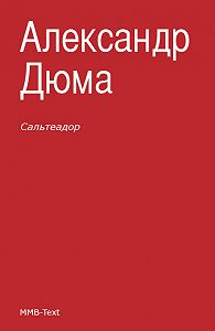 Александр Дюма - Сальтеадор