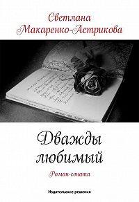 Светлана Макаренко-астрикова -Дважды любимый