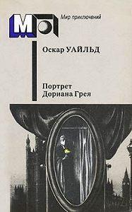 Оскар Уайльд - Портрет г-на У.Г.