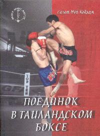 Сагат Ной Коклам -Поединок в таиландском боксе