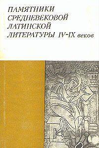 Павел Диакон -История лангобардов